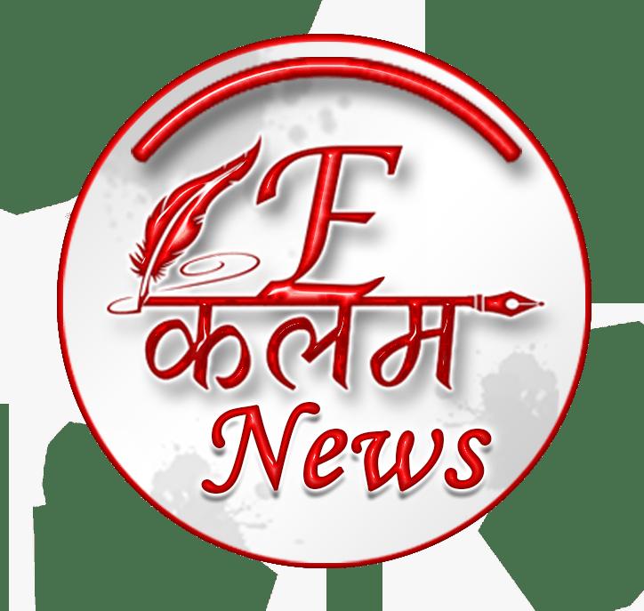 E-KALAM NEWS